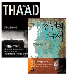 싸드 THAAD + 천년의 금서