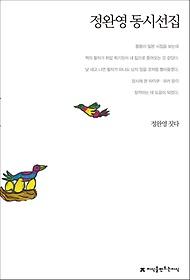 정완영 동시선집
