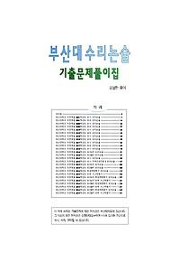 부산대 수리논술 기출문제풀이집