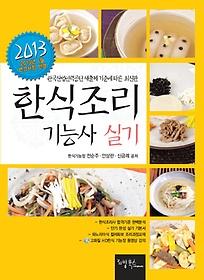 한식 조리기능사 실기 (2013)