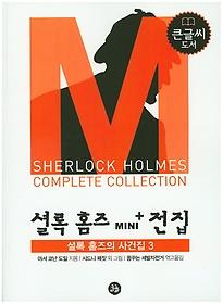 "<font title=""셜록 홈즈 mini 전집 셜록 홈즈의 사건집 3 (큰글자도서)"">셜록 홈즈 mini 전집 셜록 홈즈의 사건집 3...</font>"