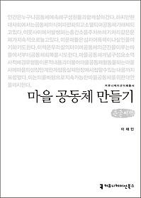 마을 공동체 만들기 (큰글씨책)