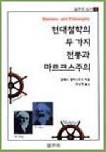 현대철학의 두가지 전통과 마르크스주의