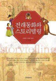 전래동화와 스토리텔링