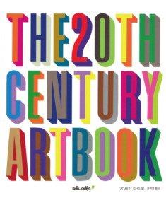 20세기 아트북 THE 20TH CENTURY ART BOOK