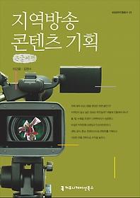 지역방송 콘텐츠 기획 (큰글씨책)