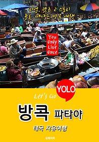방콕(파타야)ㆍ태국 자유여행 (Let's Go YOLO 여행 시리즈) 최신판