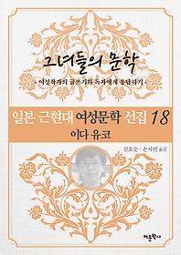 일본 근현대 여성문학 선집 18 이다 유코