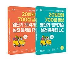 영단기 신토익기술 실전 문제집 RC,LC 세트