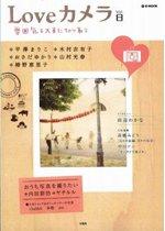 Loveカメラ (Vol.8)