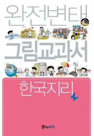 완전변태 한국지리 그림교과서