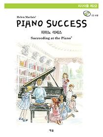 피아노 석세스 제2급 - 리사이틀