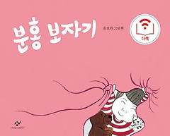 분홍 보자기 - 더책 오디오북
