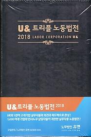 2018 U& 트리플 노동법전