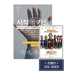시작의 기술 +  영화예매권(2매)