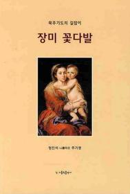 묵주기도의 길잡이 장미 꽃다발 (중)