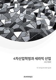 2021 4차산업혁명과 세라믹산업