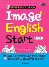 IMAGE ENGLISH START 3 - 문화체험 편