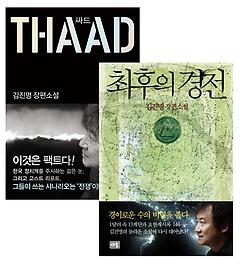 싸드 THAAD + 최후의 경전