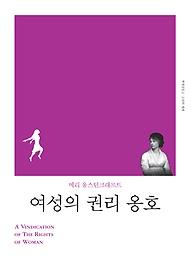 여성의 권리 옹호