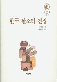한국 판소리 전집 (큰글씨책)