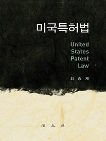 미국특허법