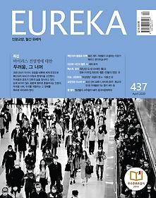 월간 유레카 4월호 437호