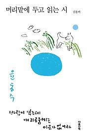 머리맡에 두고 읽는 시 - 윤동주