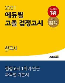 2021 에듀윌 고졸 검정고시 한국사