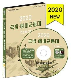 2020 국방 예비군동대 주소록 CD