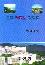 호텔 카지노 경영론