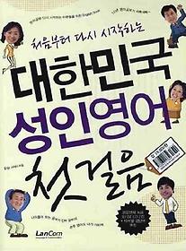 [한정판매] 대한민국 성인영어 첫걸음