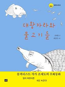 대왕자라와 물고기들