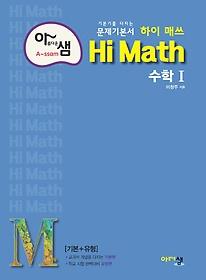 아샘 Hi Math 고등 수학 1 (2021)