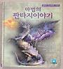 마법의 판타지이야기(양장본)(초판본)/67