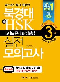 북경대 신 HSK 실전 모의고사 3급