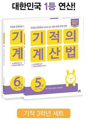 기적의 계산법 3학년 세트 - 5, 6권