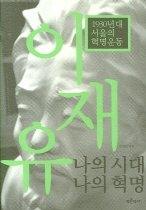 """<font title=""""이재유 나의 시대 나의 혁명 - 1930년대 서울의 혁명운동"""">이재유 나의 시대 나의 혁명 - 1930년대 서...</font>"""