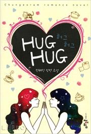 허그 허그 HUG HUG