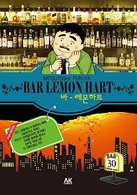 바 - 레몬하트 BAR LEMON HART 30