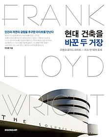 현대 건축을 바꾼 두 거장 : 프랭크 로이드 라이트 vs 미스 반 데어 로에 = Frank Lloyd Wright vs Mies Van Der Rohe