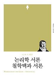 논리학 서론 철학백과 서론