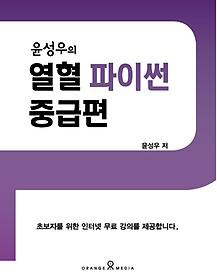 윤성우의 열혈 파이썬 (중급편)