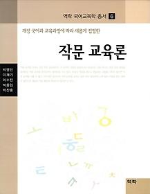 작문 교육론 : 개정 국어과 교육과정에 따라 새롭게 집필한