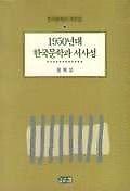 1950 년대한국문학과서사성