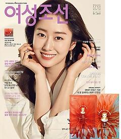 여성조선 (월간) 3월호 + [부록] 에이바이봄 울트라 나이트 리프 마스크 5개입