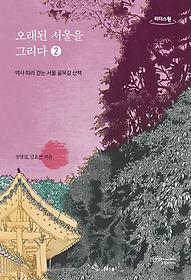 오래된 서울을 그리다 2 (큰글자도서)