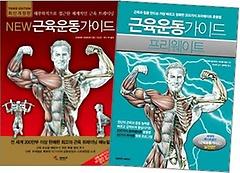 NEW 근육운동가이드1,2