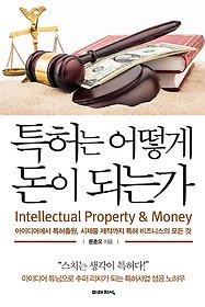 [90일 대여] 특허는 어떻게 돈이 되는가