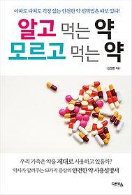 [90일 대여] 알고 먹는 약 모르고 먹는 약